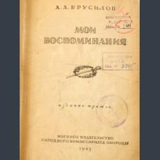 Брусилов А.А
