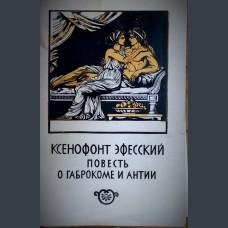 Ксенофонт Эфесский