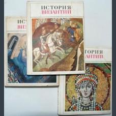 История Византии в 3 т. Сказкин