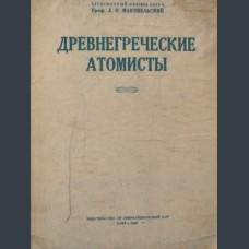 Маковельский А.О