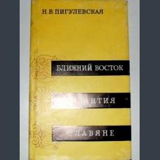Пигулевская Н.В