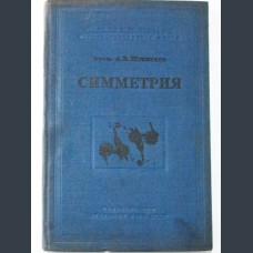 Шубников, А. В. Симметрия. Законы симметрии и их применение в науке, технике и прикладном искусстве.