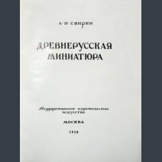 Свирин А.Н.