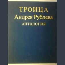 Троица Андрея Рублева, Антология. 1981г. Москва Ав. колектив