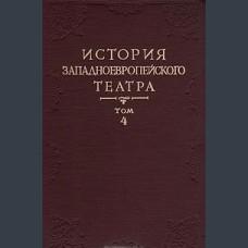История театра. Том 4