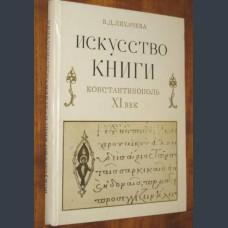 Лихачева В.Д