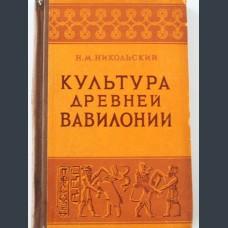 Никольский Н.М. Культура древней Вавилонии