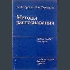 Горелик, А.Л.; Скрипкин, В.А.