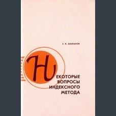Бакланов, Г.И.