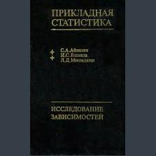 Айвазян С.А. и др.