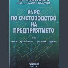Иван Душанов, Марин Димитров