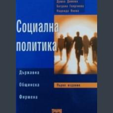 Д.Димова, Б.Георгиева, Н.Янева.