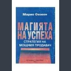 Марио Оховен