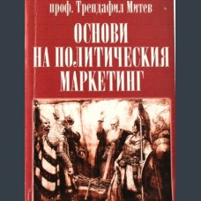 проф. Трендафил Митев