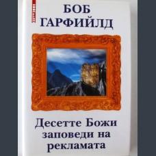 Боб Гарфийлд