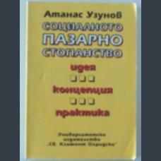 Атанас Димитров Узунов