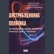 Лиляна Василева, Вера Ковачева, Христо Катранджиев