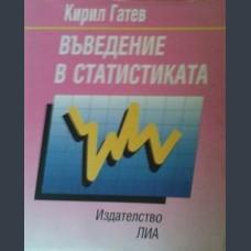 Кирил Гатев