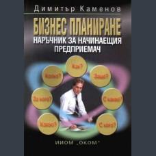 Димитър Каменов