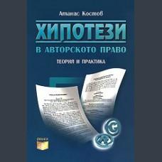 Атанас Костов