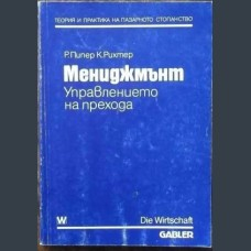 Р. Пипер, К. Рихтер