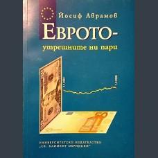 Йосиф Аврамов