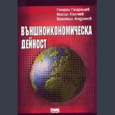 Г. Георгиев, В.Калчев, Б. Андонов