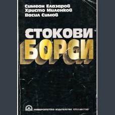 Елазаров, Миленков, Симов
