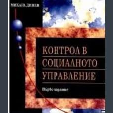 Михаил Динев