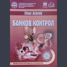 Емил Асенов