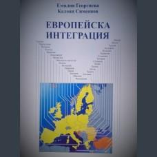 Емилия Георгиева, Калоян Симеонов