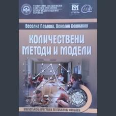 В.Павлова, В.Бошнаков