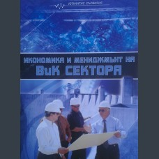 Икономика и мениджмънт на ВиК сектора, Ред. колегия