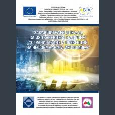 """Заключителен доклад за изпълнението на проект """"Ограничаване и превенция на неформалната икономика"""". Ав. колектив"""