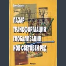 Велчо Стоянов
