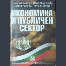 Икономика и публичен сектор, Ав. колектив