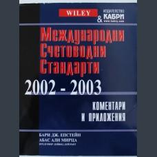 Епстейн, Мирца. Международни счетоводни стандарти 2002-2003