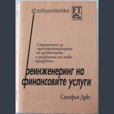 Дрю, С. Реинженеринг на финансовите услуги
