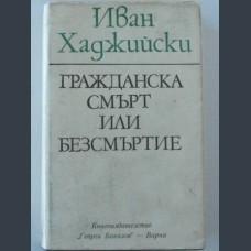 Иван Хаджийски. Граждажданска смърт или безсмъртие