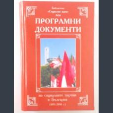 съставител Димитър Иванов