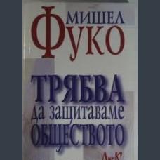 Мишел Фуко