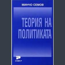 Минчо Семов