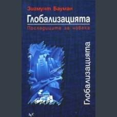Зигмунт Бауман