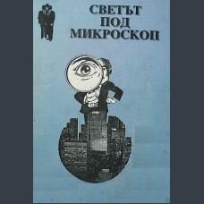 Никола М. Николов