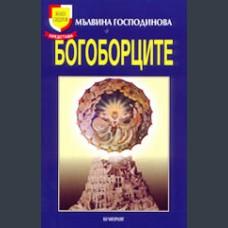 Мълвина Господинова