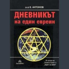 Е. Антонов