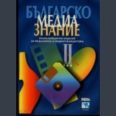 Българско медиазнание, 2 том Автор: колектив