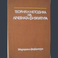 Под ред. на Георги Каранешев