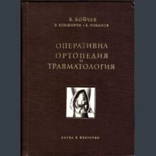 Б.Бойчев, Б.Комфорти, К.Чоканов.