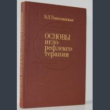 Тыкочинская Э.Д. Основы иглорефлексотерапии.